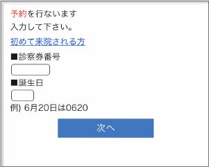 「診察券番号」と「誕生日(4桁)」を入力します。(誕生日が6月30日の場合→0630)