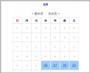 日にちを選びます。(青い日付が選べる日にちです。)