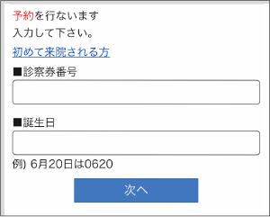 「診察券番号」と「誕生日(4桁)」を入力します。(誕生日が6月30日の場合→0630)※