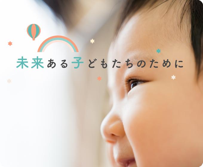 未来ある子どもたちのために